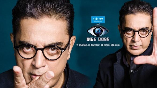 Bigg Boss Tamil: பிக் பாஸ் தமிழ்