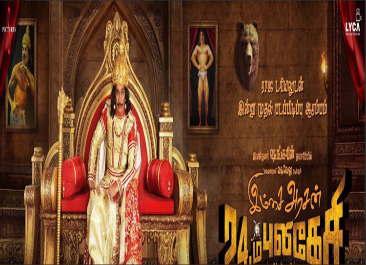 imsai arasan 24am pulikesi, actor vadivelu, director shankar, director Chimbudevan, lyca productions