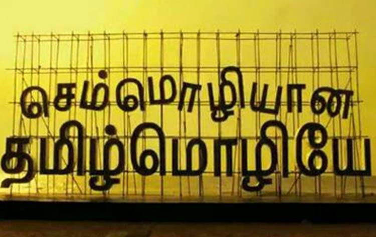 Image result for தமிழ் images