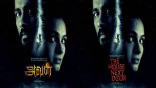 'aval' film, 'aval' firstlook poster, Siddharth, actress Andrea Jeremiah