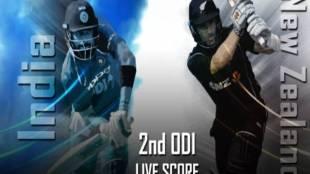 India vs Newzealand, 2nd ODI, Pune