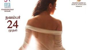 julie 2, tamil release