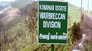 tamil nadu, jayalalithaa, jayalalithaa estate, Kodanad estate, Security guard dead, jayalalithaa, கொடநாடு விவகாரம், மேத்யூ சாமுவேல், கோடநாடு விவகாரம்