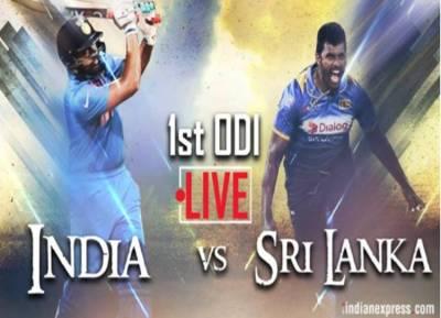 இந்தியா vs இலங்கை முதல் ஒருநாள் போட்டி LiveUpdates