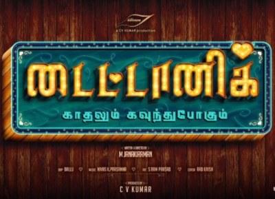 titanic tamil movie