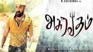 asuravatham tamil movie