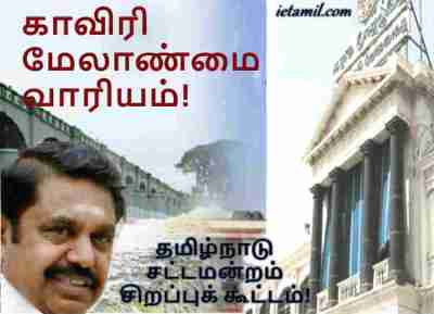Cauvery Management Board, Tamilnadu Assembly Resolution LIVE UPDATES