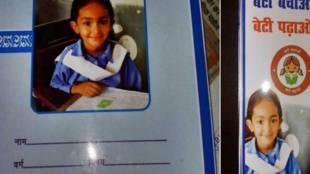 pakistan-girl-booklet-bihar-1