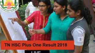 TN HSC Plus One Result 2018 Live Updates