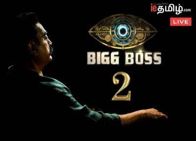 Bigg Boss 2 LIVE Updates: பிக் பாஸ் 2 தமிழ் கமல் ஹாசன்