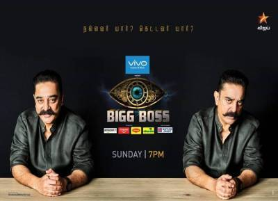 Bigg Boss Tamil 2 : பிக் பாஸ் தமிழ் 2