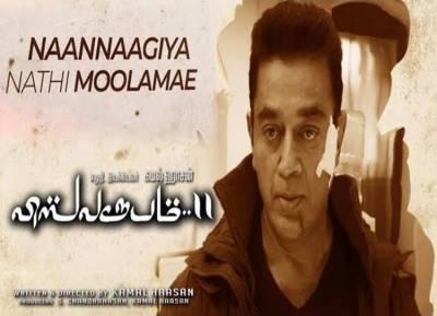 Bigg Boss Tamil 2 - viswaroopam song released