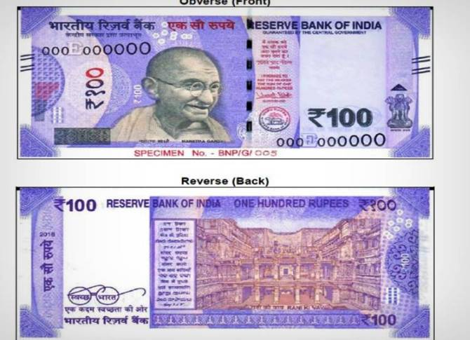 New 100 rs Note