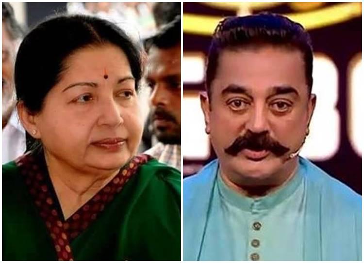 Kamal Haasan Criticises Jeyalalitha, Kamal Haasan In Controversy On Jeyalalaitha, Bigg Boss Tamil 2, கமல்ஹாசன், ஜெயலலிதா