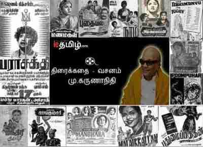 Karunanidhi Filmography