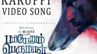 Karuppi Video Song