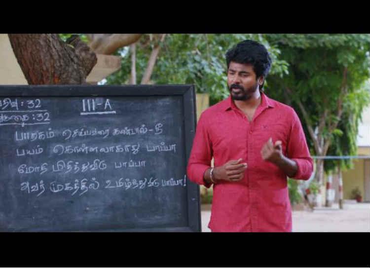 Mothi Vilaiyadu Paapa , நடிகர் சிவகார்த்திகேயன்