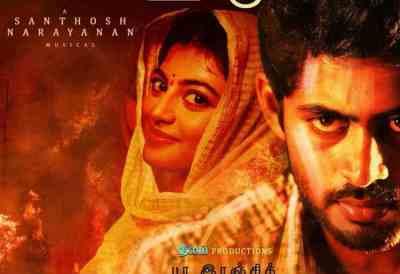 Pariyerum Perumal Movie Review: பரியேறும் பெருமாள் விமர்சனம், பா.இரஞ்சித், மாரி செல்வராஜ்