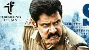 1st Day Box Office Collection of Saamy Square Movie, சாமி 2, முதல் நாள் பாக்ஸ் ஆபீஸ் கலெக்ஷன், சாமி 2 முதல் நாள் வசூல்