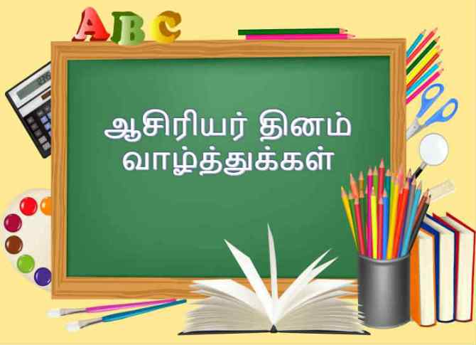 Happy Teachers Day Wishes 2018 Wishes