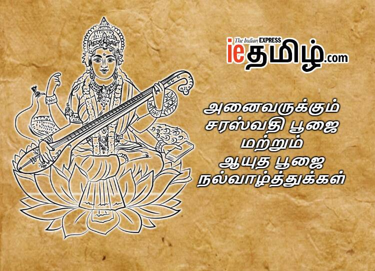 Saraswathi Puja and Ayudha pooja 2018 Wishes in Tamil