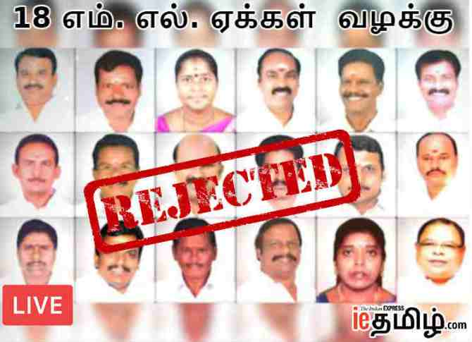 18 AIADMK MLAs' disqualification Case Verdict LIVE: 18 எம்.எல்.ஏ.க்கள் தகுதி நீக்க வழக்கு, சென்னை உயர் நீதிமன்றம் உத்தரவு
