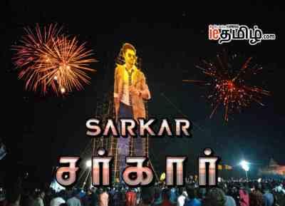 Sarkar Public Review