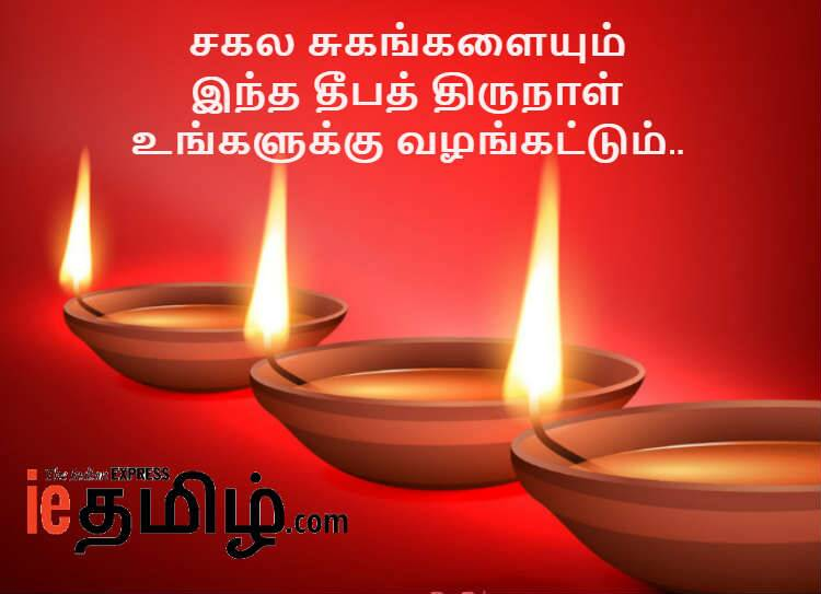 Karthigai Deepam 2018 Wishes in Tamil: