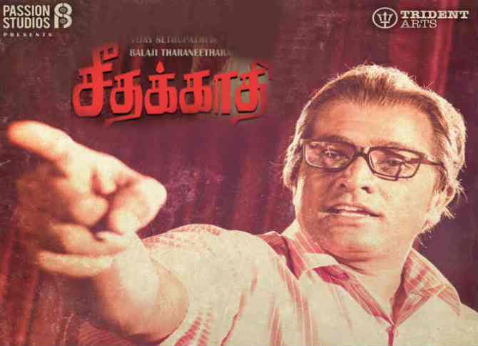 Seethakaathi Trailer, சீதக்காதி டிரெய்லர்