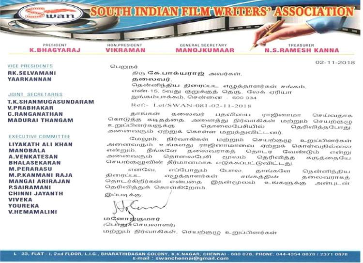 tamilnadu writers association, பாக்யராஜ் ராஜினாமா