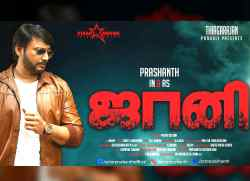 Johnny Review in Tamil