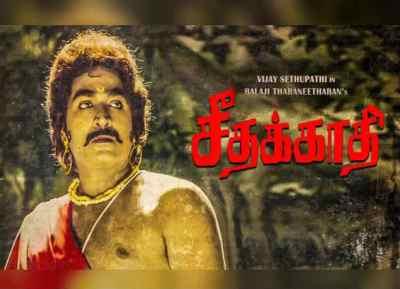 Seethakaathi Review in Tamil, சீதக்காதி விமர்சனம்