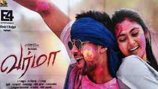 Varma Movie release, வர்மா