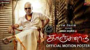 TamilRockers kanchana 3 HD Print, தமிழ் ராக்கர்ஸ், ராகவா லாரன்ஸ்