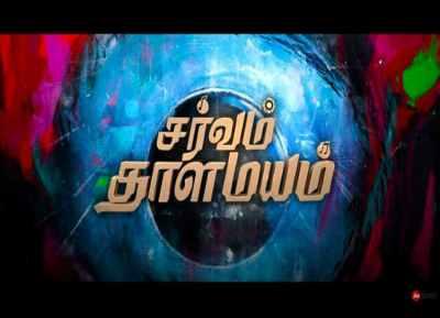 Sarvam Thaala Mayam Trailer