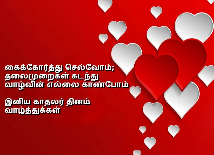 Valentine Day Wishes