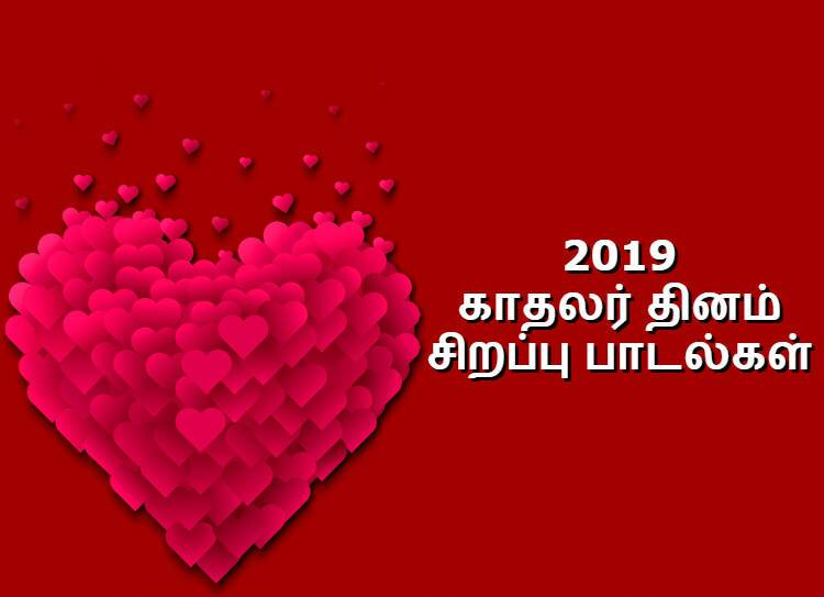 Valentine's Day Song 2019 : உங்கள் காதலுக்கு இந்த பாடல்களை எல்லாம் ஷேர் அசத்துங்கள்