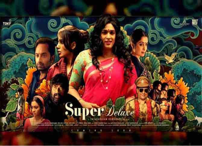 free download super deluxe movie, super deluxe movie in tamilrockers, விஜய் சேதுபதி, சூப்பர் டீலக்ஸ், தமிழ்ராக்கர்ஸ்