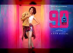 90ML Movie in Tamilrockers