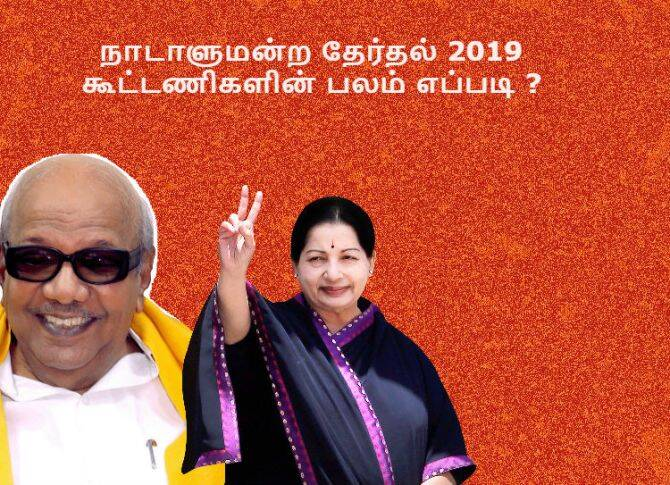 General Election 2019 Tamil Nadu