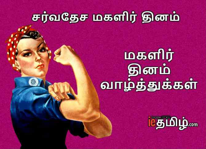 Women's Day Wishes 2019