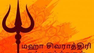 Mahashivratri 2019 Wishes in Tamil, Mahashivratri 2019 Wishes, Shivratri 2019 Messages