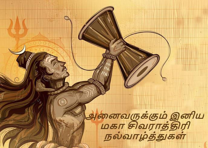 Mahashivratri 2019 Wishes in Tamil, Mahashivratri 2019 Wishes, Shivratri 2019 Messages