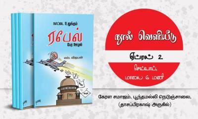 Election commission seized Books on Rafale deal, ரபேல் ஊழல் புத்தகம் பறிமுதல்