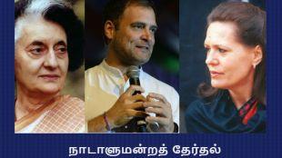 Nehru-Gandhi dynasty members elected from South India, Indira Gandhi, Sonia Gandhi, Rahul Gandhi, Wayanad