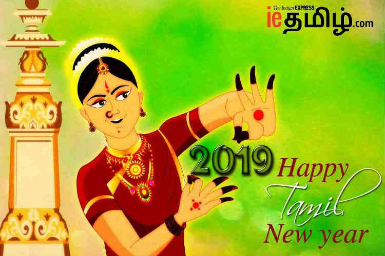 Gate Result 2019 Date Wallpaper: Tamil New Year 2019 Wishes : Tamil New Year Wishes