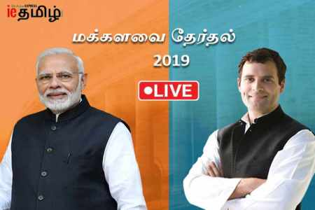 #LokSabhaElections2019 #DDay #ElectionResults2019 #Verdict2019 #Decision2019 #IETamilLiveUpdates #ElectionResultswithIETamil #மக்களவை_தேர்தல்_முடிவுகள்#பாராளுமன்ற தேர்தல் முடிவுகள்
