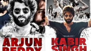 Arjun Reddy Hindi Remake Kabir Singh Trailer Released today, Shahid Kapoor, Arjun Reddy