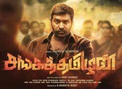 Vijay Sethupathi - Sanga Tamizhan firstlook