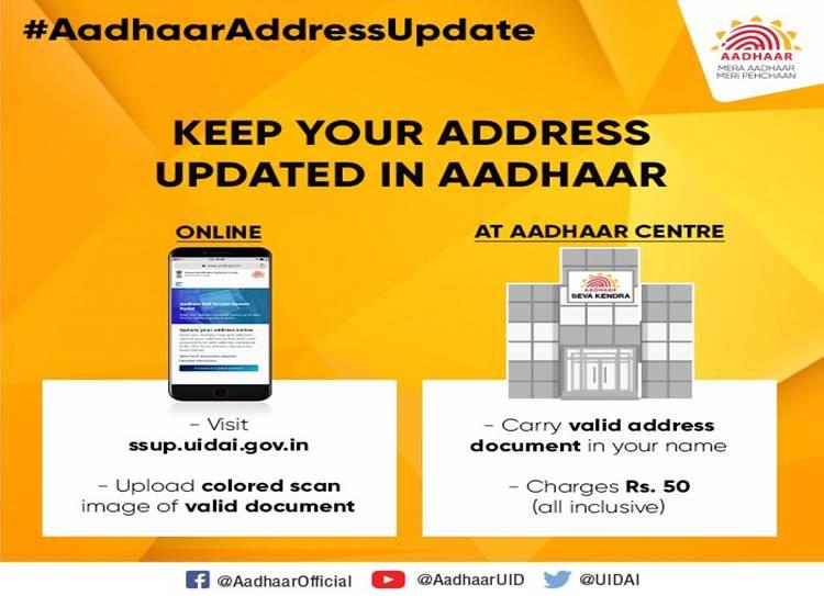 How to change aadhaar address online